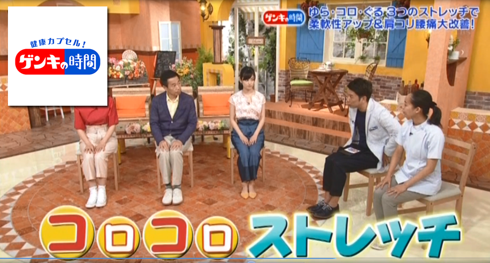 TBSテレビ 「健康カプセル!元気の時間」