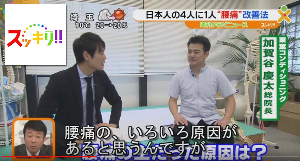 日本テレビ 「スッキリ!!」